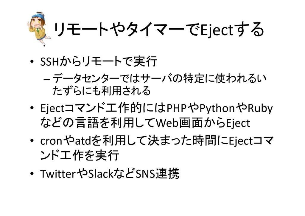 "6581%/+48Eject' • SSH&6581 – 08/.7/8""-83..."