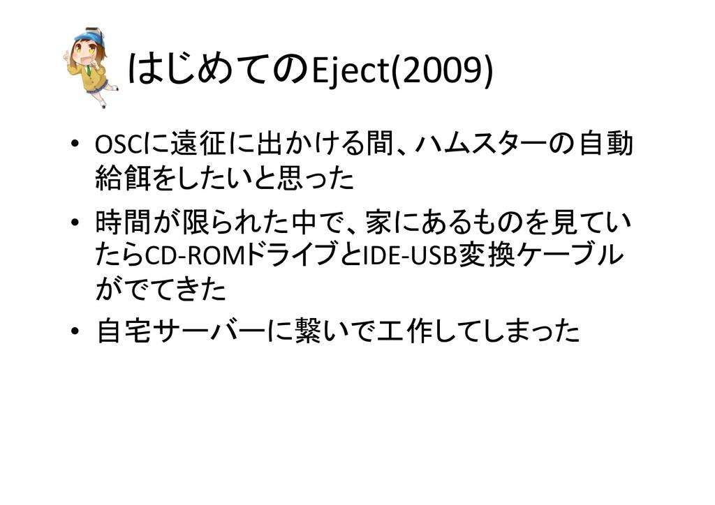 %' $Eject(2009) • OSC# #*36019$ ,...