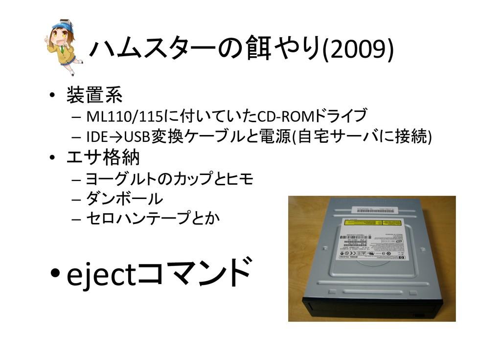 """(/ """"6(2009) •  – ML110/115CD-ROM'2..."""