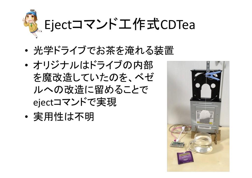 Eject)04,CDTea • ,1'.&%$ • (2*-3!,1'...