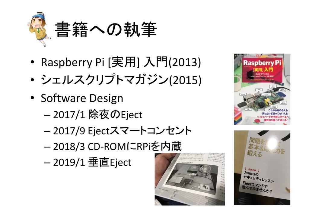 • Raspberry Pi [] (2013) • ...