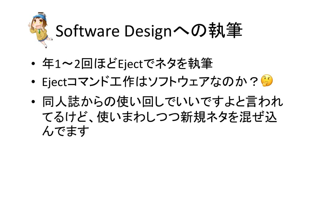 Software Design  • 12!Eject2/( • Eject...