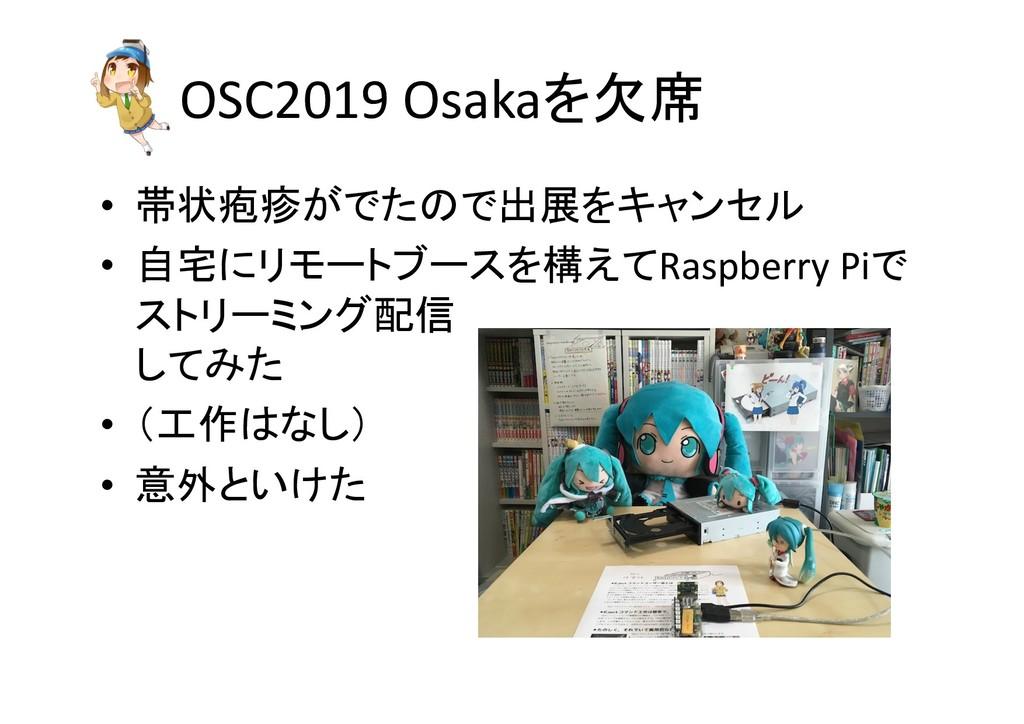 OSC2019 Osaka  •  !),$+ • *(-%&-...