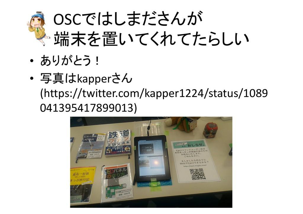 OSC   •   • kapper...