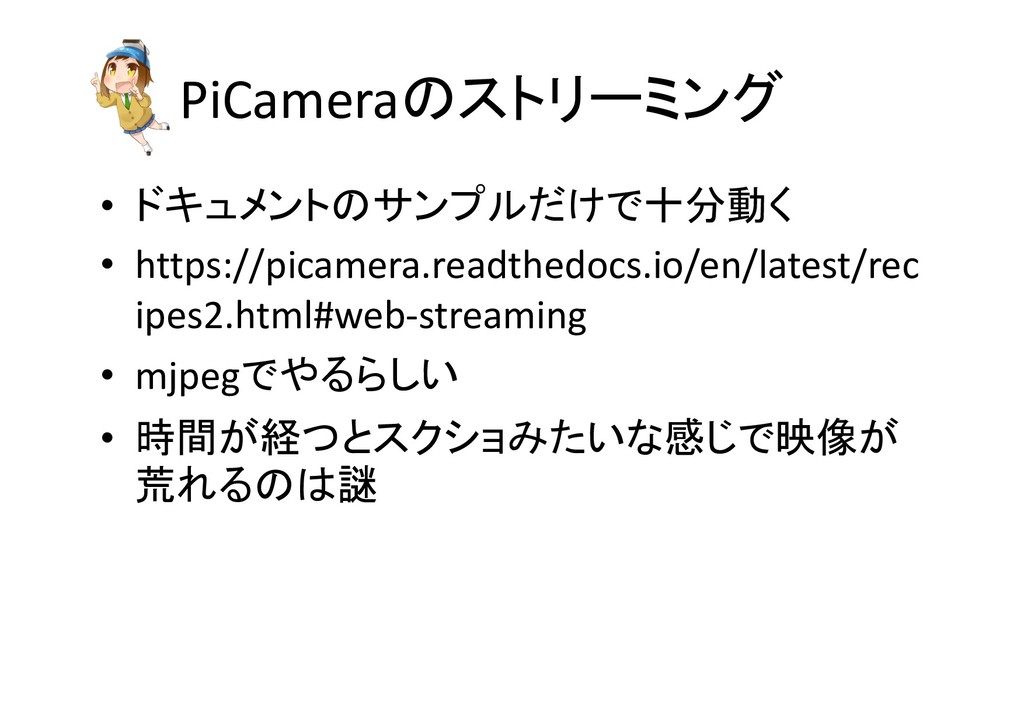 "PiCamera$%,/(.! • &*).%"".'- • https:/..."