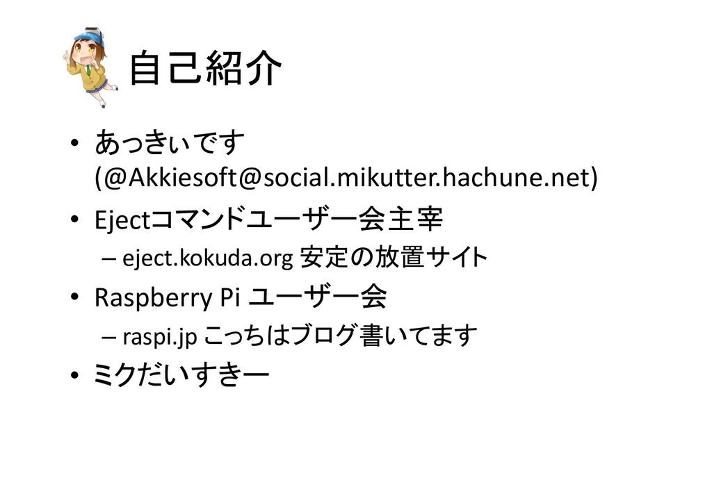 •  (@Akkiesoft@social.mikutter.hachu...