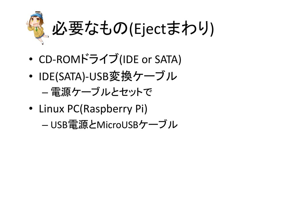(Eject) • CD-ROM(IDE or SATA) • IDE...