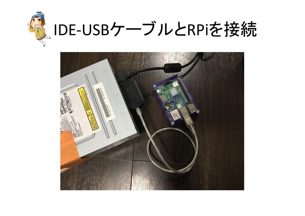 IDE-USBRPi