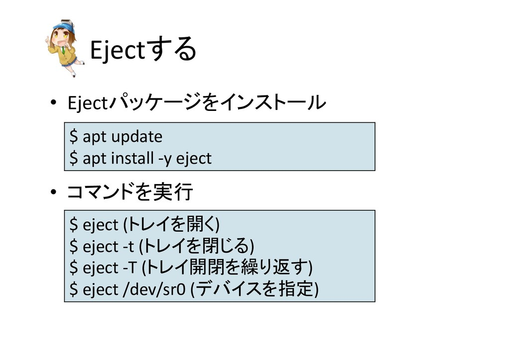 Eject • Eject •  $ apt upd...