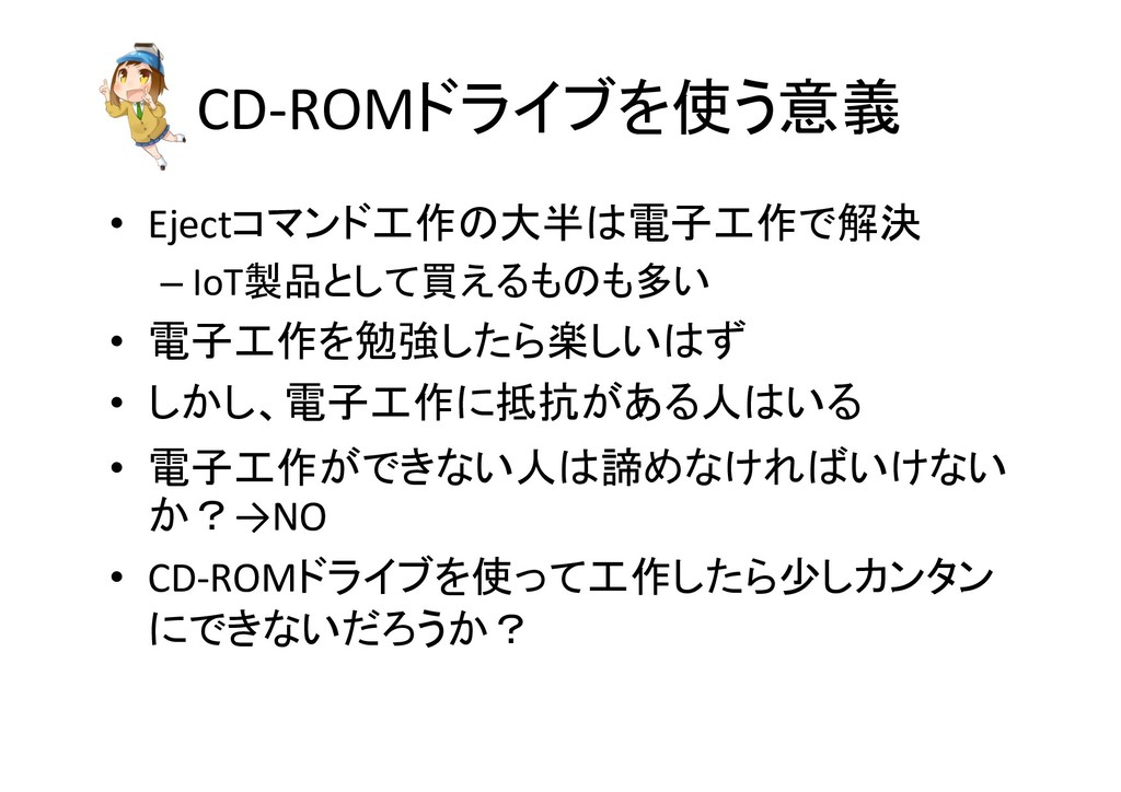 CD-ROM9<5:4 • Eject7;=9+, ' – IoT...