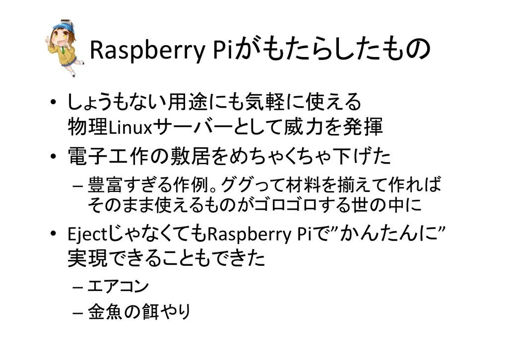 """Raspberry Pi%;/?+/;7 • +>"""";5!6;6#A Linux..."""