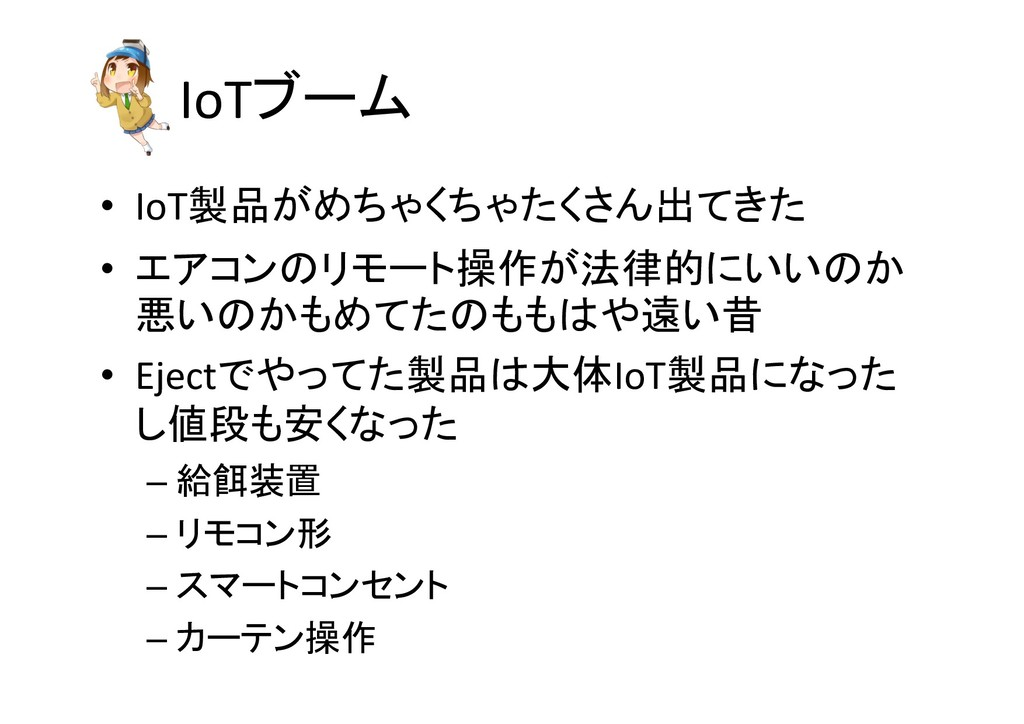 IoT395 • IoT&((*  • ,+.8$7692 ...