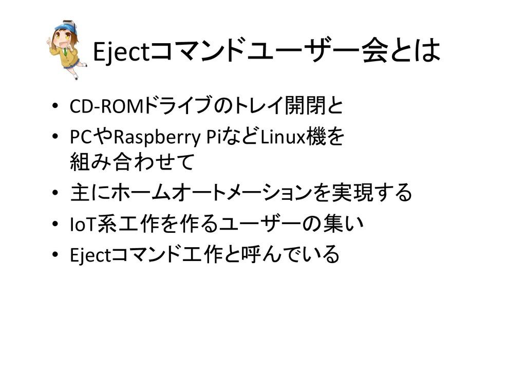 "Eject"")0&,1#1 • CD-ROM&. '%/  • PCRaspb..."