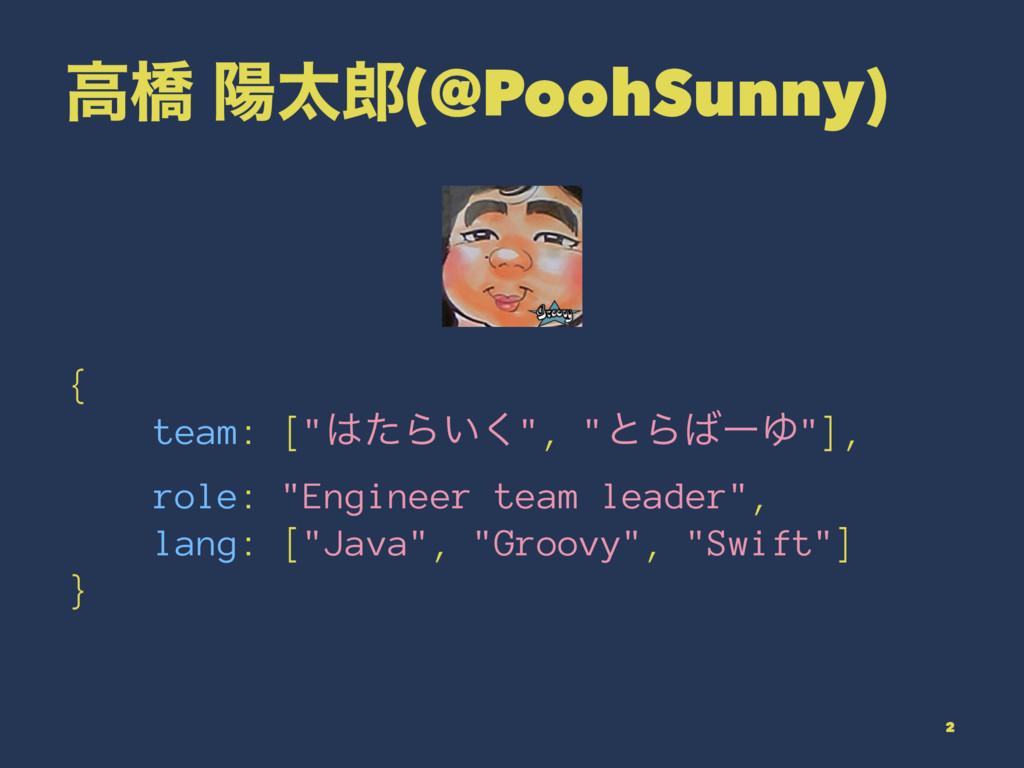 """ߴڮ ཅଠ(@PoohSunny) { team: [""""ͨΒ͍͘"""", """"ͱΒʔΏ""""], ..."""