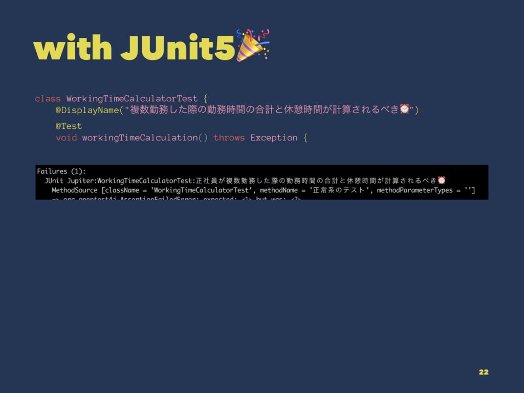 with JUnit5! class WorkingTimeCalculatorTest { ...