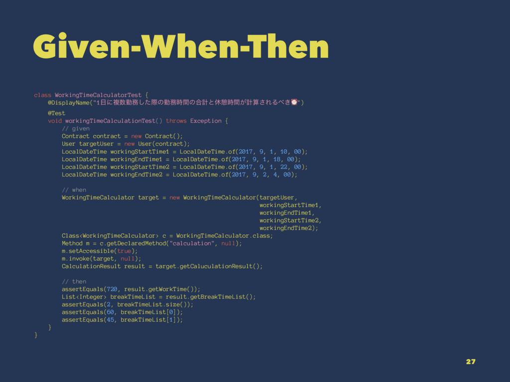 Given-When-Then class WorkingTimeCalculatorTest...
