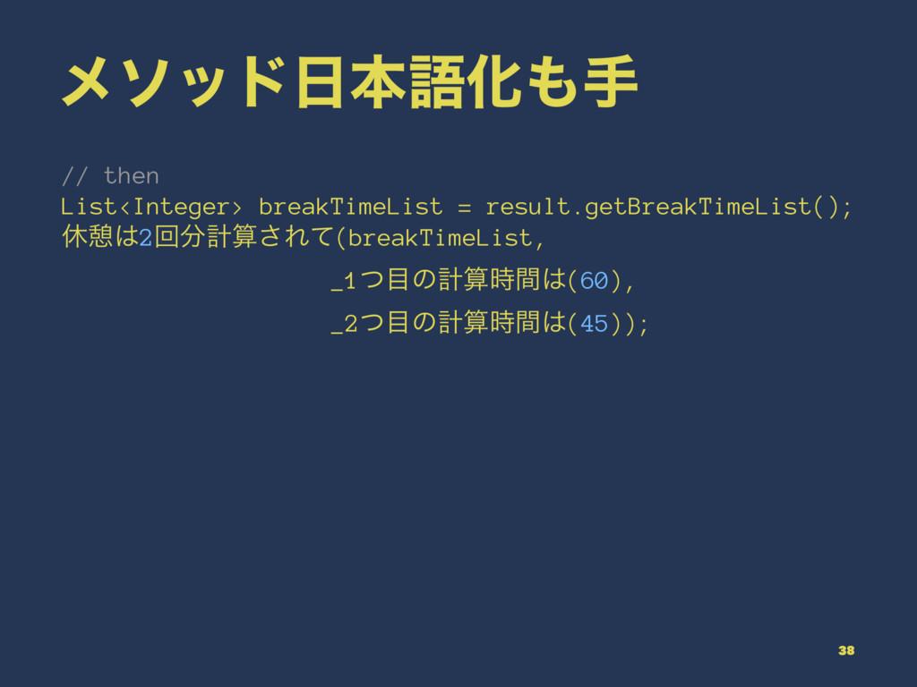 ϝιουຊޠԽख // then List<Integer> breakTimeList ...