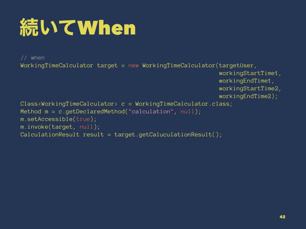 ଓ͍ͯWhen // when WorkingTimeCalculator target = ...