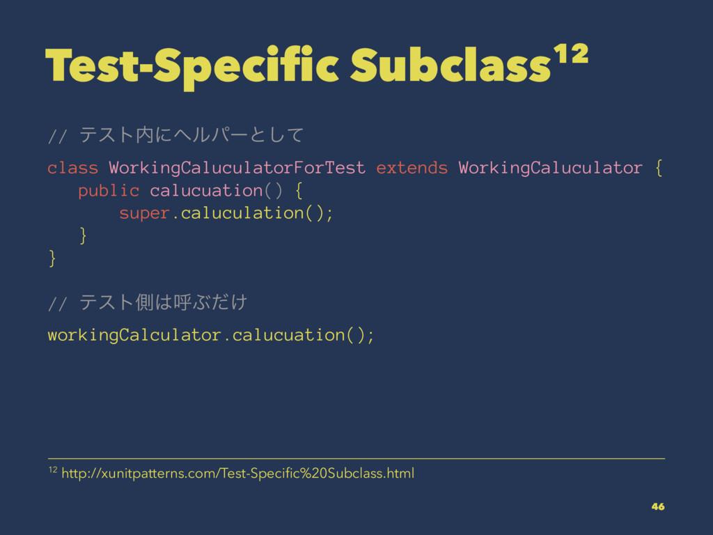 Test-Specific Subclass12 // ςετʹϔϧύʔͱͯ͠ class W...