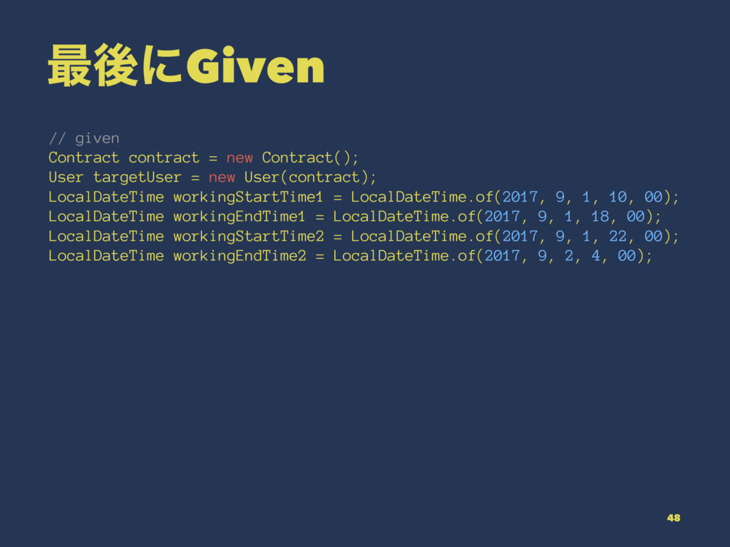 ࠷ޙʹGiven // given Contract contract = new Contr...