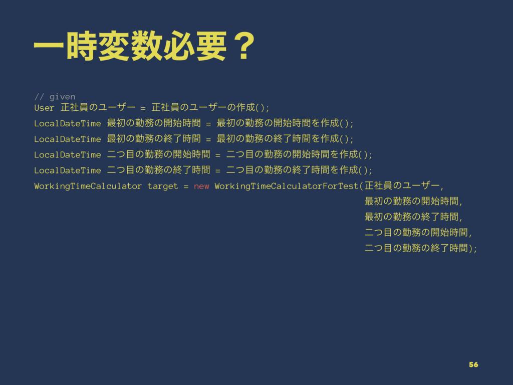 Ұมඞཁʁ // given User ਖ਼ࣾһͷϢʔβʔ = ਖ਼ࣾһͷϢʔβʔͷ࡞();...