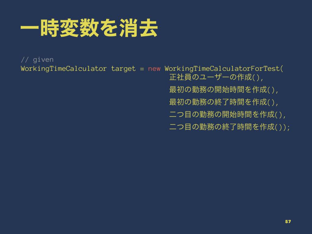 ҰมΛফڈ // given WorkingTimeCalculator target =...