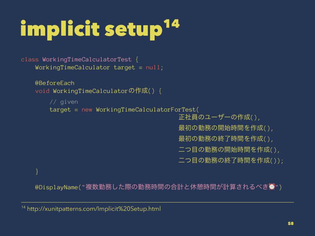 implicit setup14 class WorkingTimeCalculatorTes...