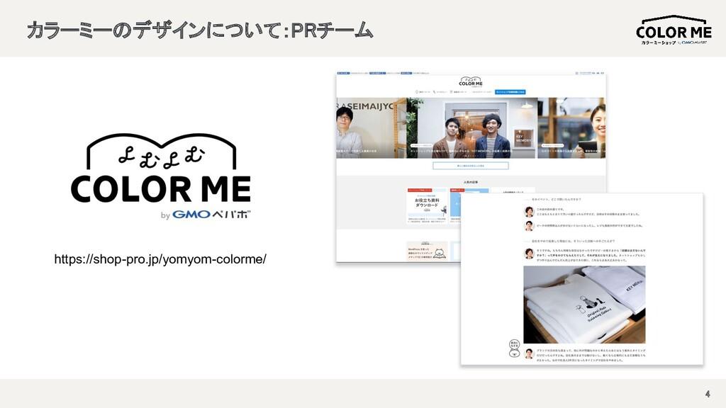 カラーミーのデザインについて:PRチーム  4 https://shop-pro.jp/...