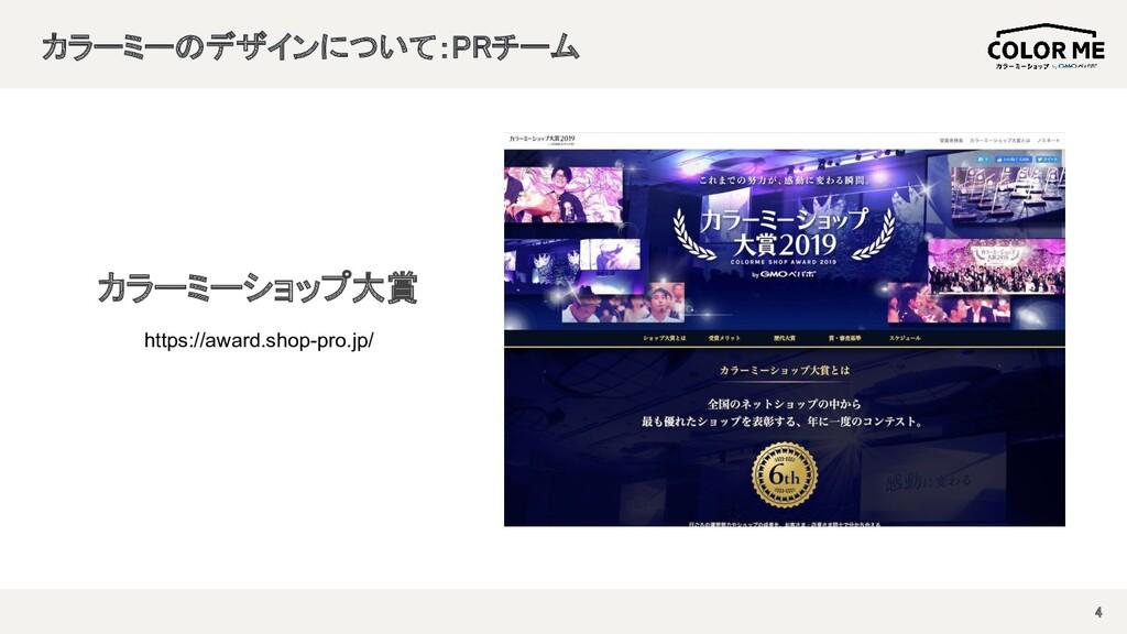 カラーミーのデザインについて:PRチーム  4 https://award.shop-p...
