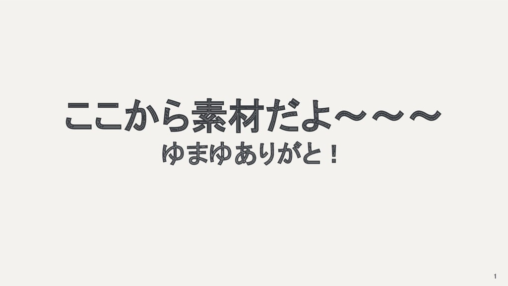 ここから素材だよ〜〜〜 ゆまゆありがと! 1