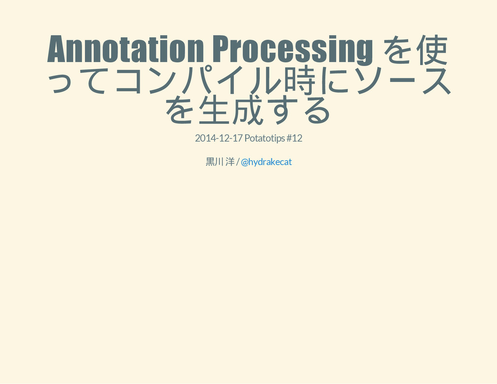 Annotation Processing を使 ってコンパイル時にソース を生成する 201...