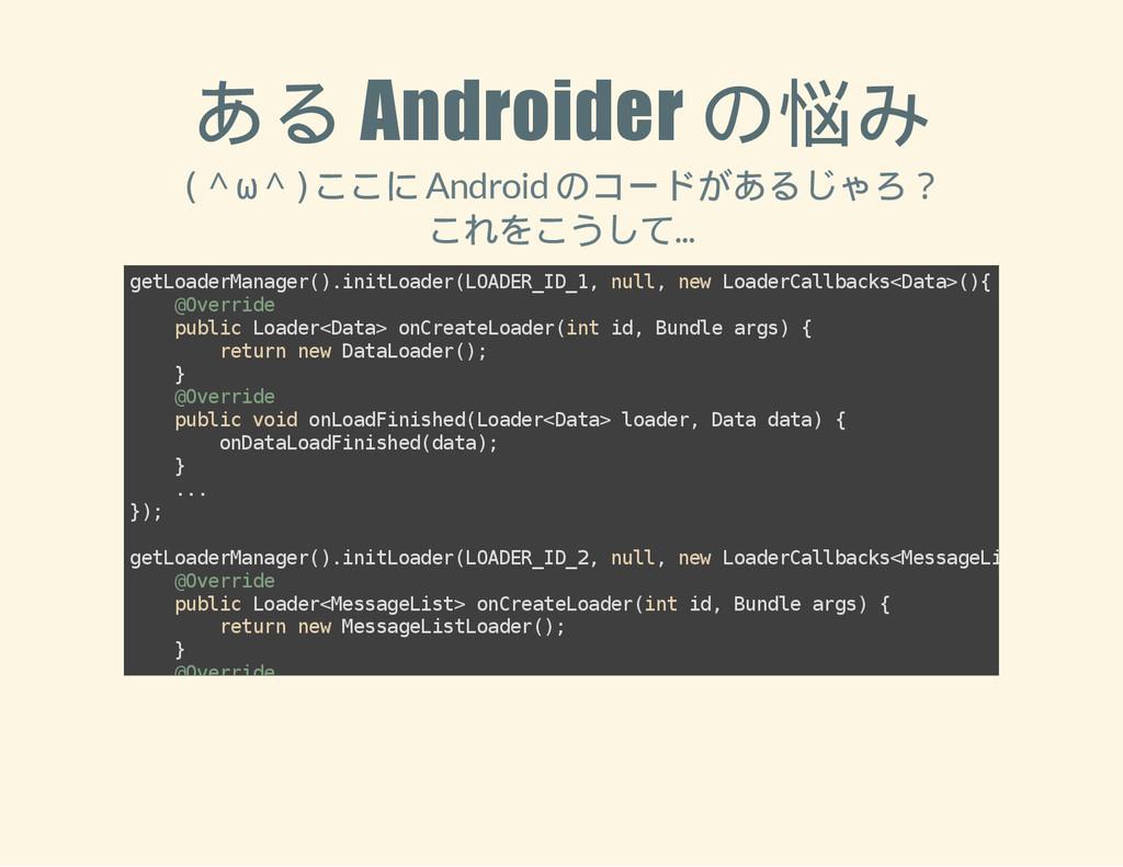 ある Androider の悩み ( ^ω ^) ここに Android のコードがあるじゃろ...