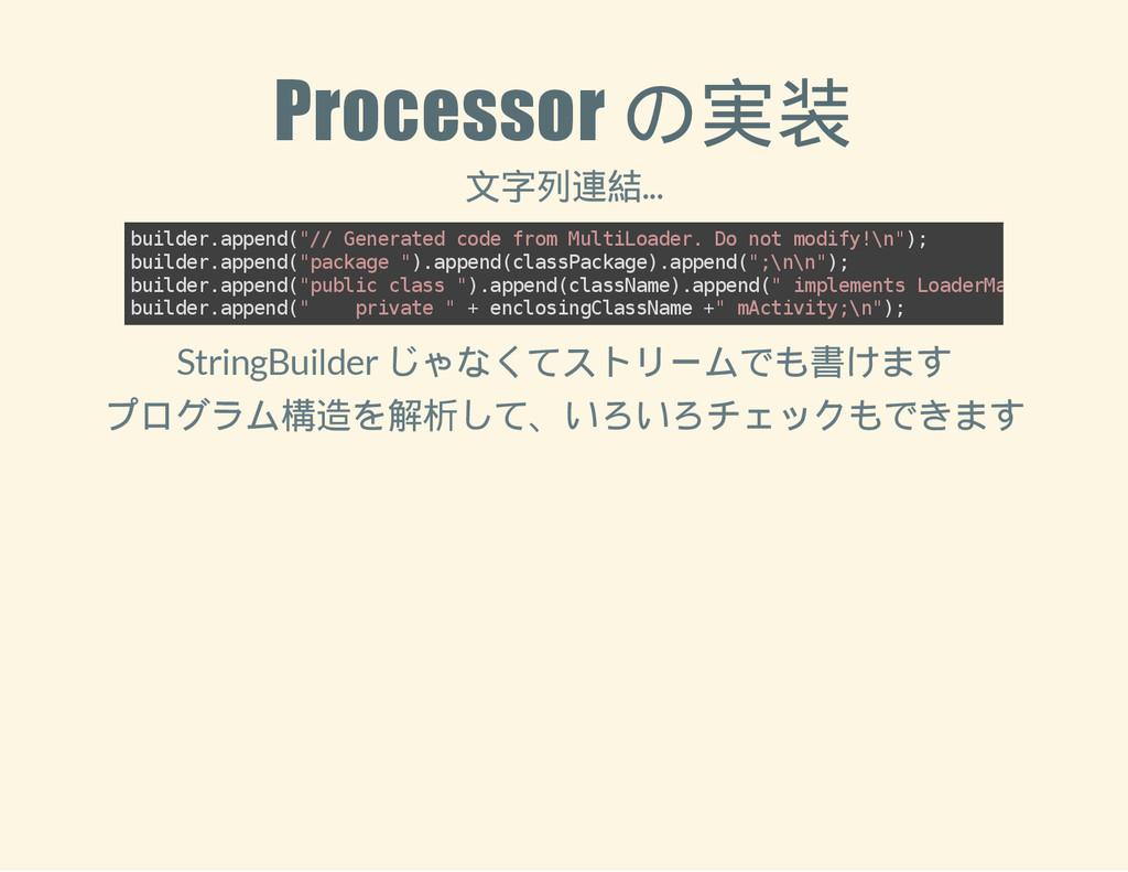Processor の実装 文字列連結... b u i l d e r . a p p e ...