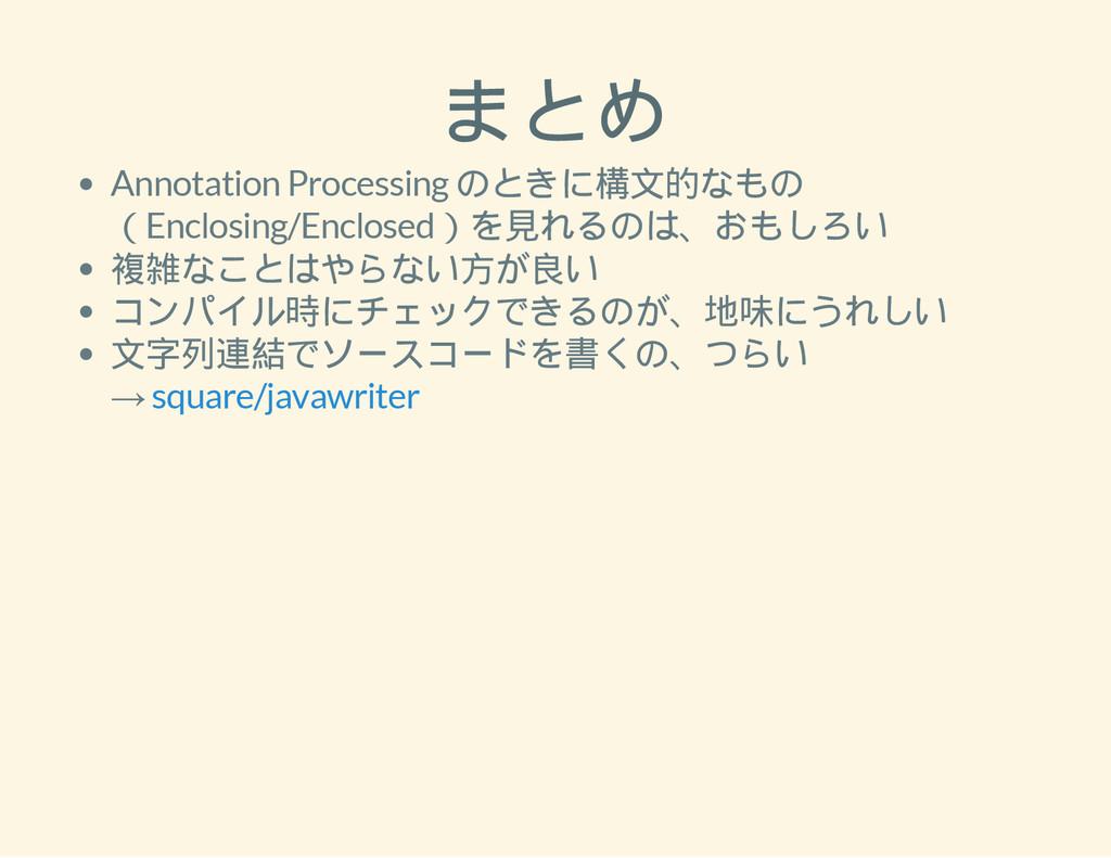 まとめ Annotation Processing のときに構文的なもの (Enclosing...