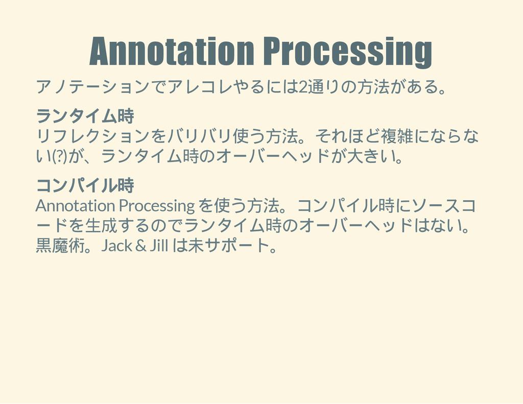 Annotation Processing アノテーションでアレコレやるには2通りの方法がある...