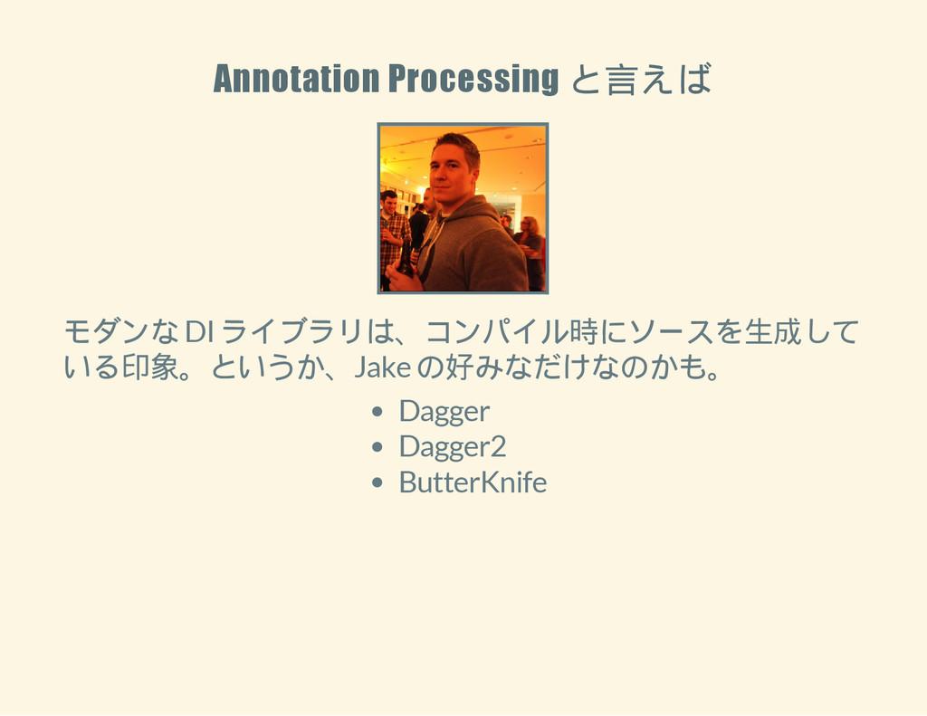 Annotation Processing と言えば モダンな DI ライブラリは、コンパイル...