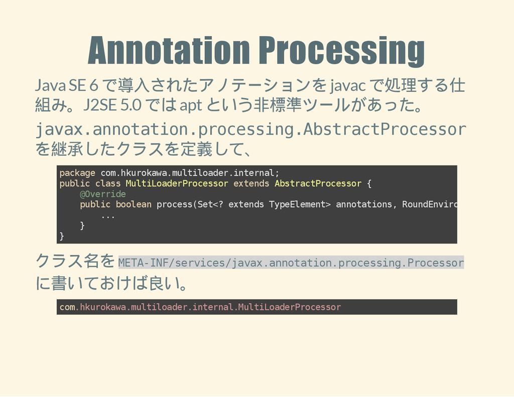 Annotation Processing Java SE 6 で導入されたアノテーションを ...