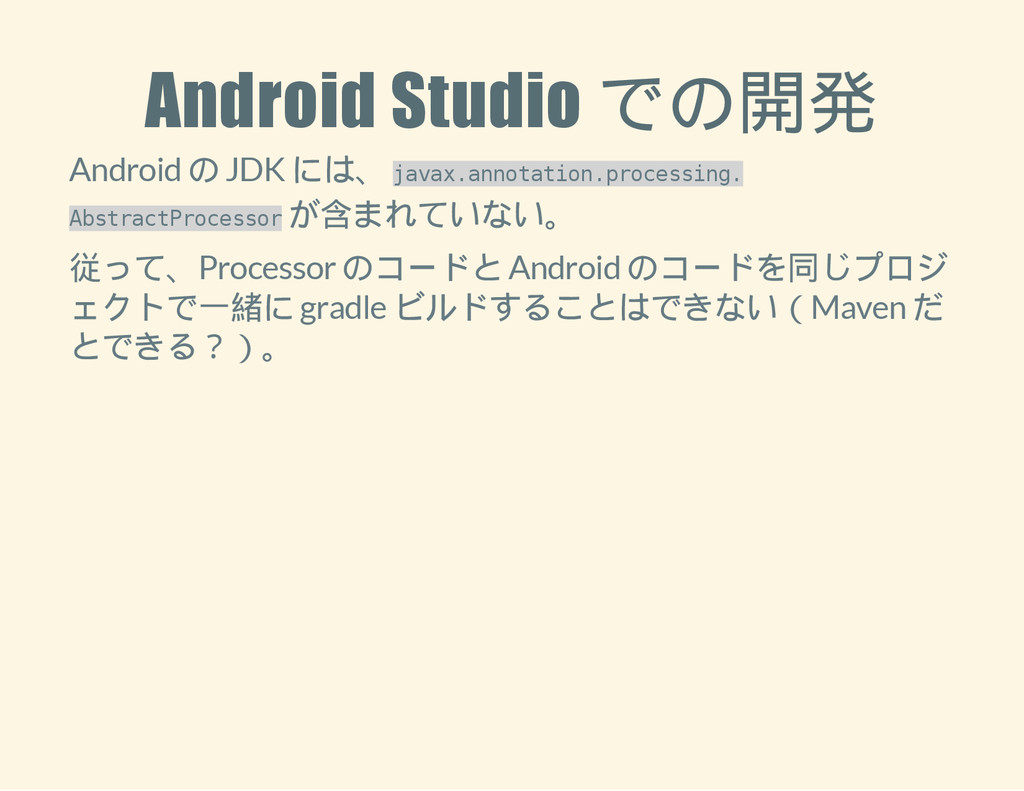 Android Studio での開発 Android の JDK には、 j a v a x...