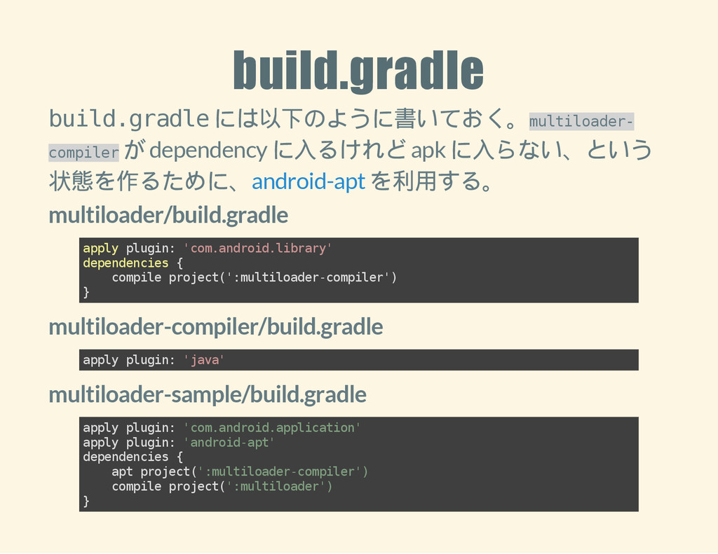 build.gradle b u i l d . g r a d l e には以下のように書い...