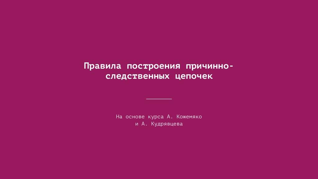 На основе курса А. Кожемяко и А. Кудрявцева Пра...