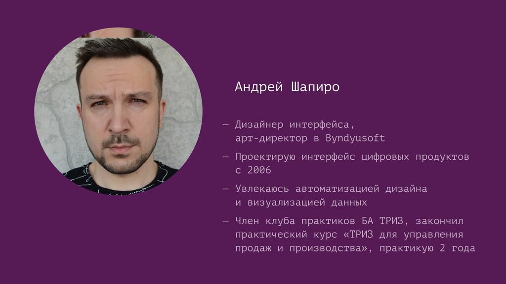 Андрей Шапиро — Дизайнер интерфейса,  арт-дире...