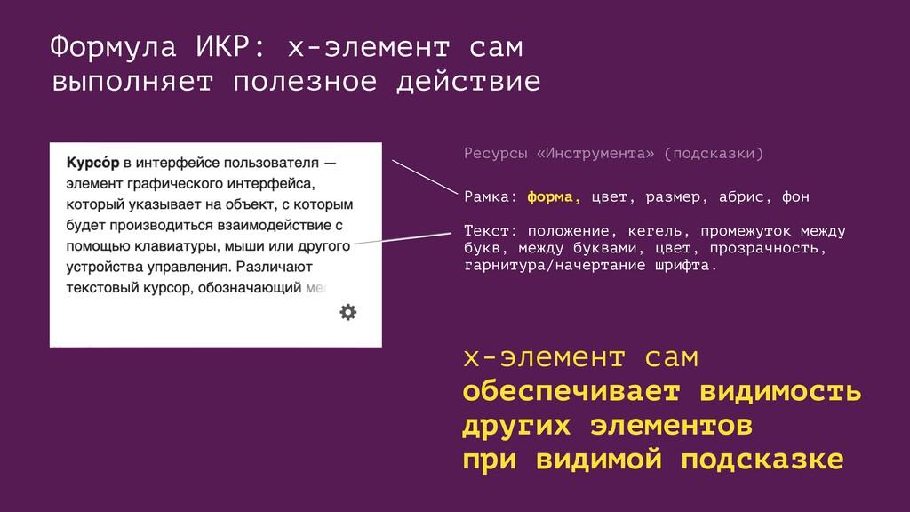 Формула ИКР: x-элемент сам выполняет полезное д...