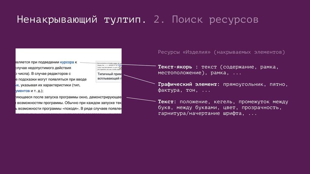 Ненакрывающий тултип. 2. Поиск ресурсов Текст-я...