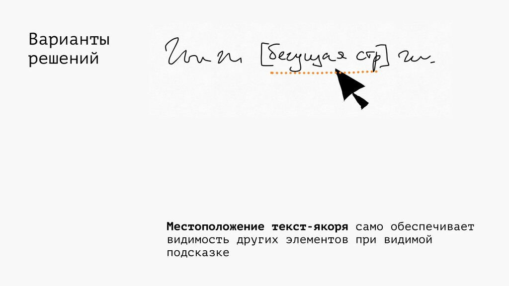 Варианты решений Местоположение текст-якоря сам...