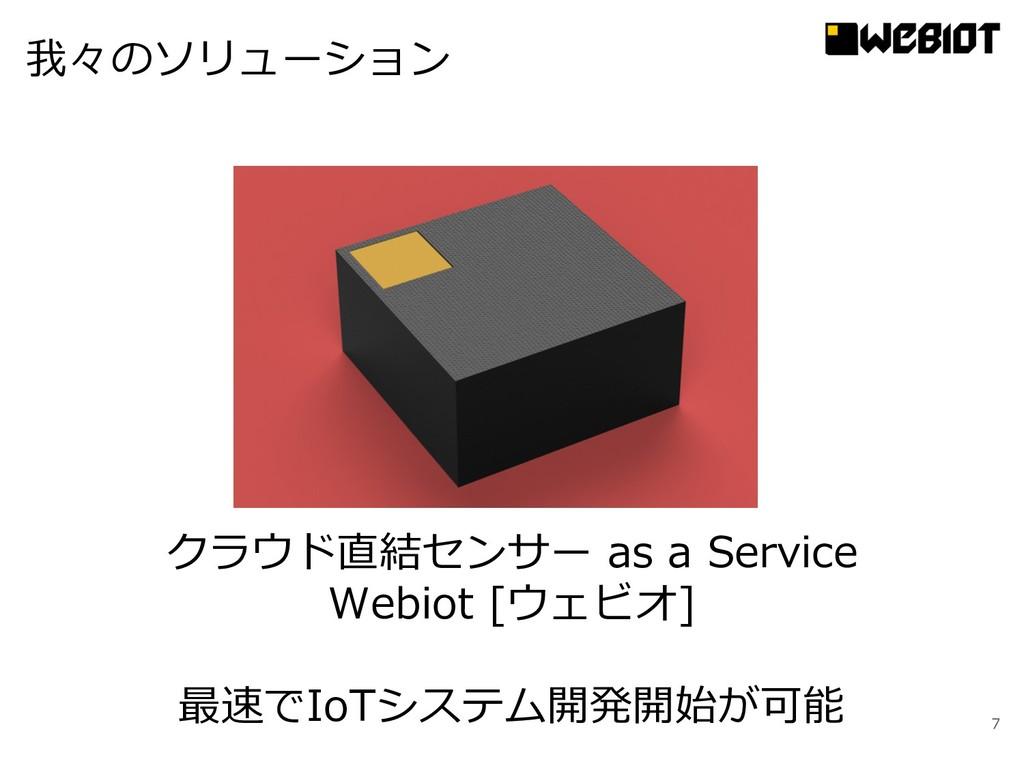 7 クラウド直結センサー as a Service Webiot [ウェビオ] 最速でIoTシ...