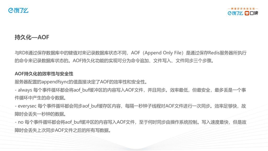 单机数据库实现 与RDB通过保存数据库中的键值对来记录数据库状态不同,AOF(Append O...
