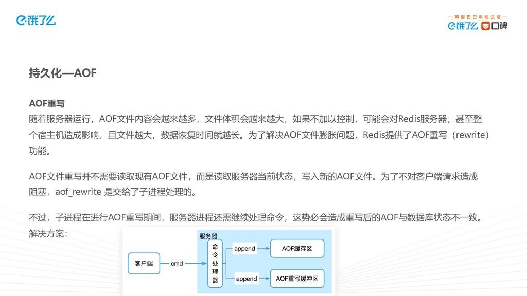 单机数据库实现 AOF重写 随着服务器运行,AOF文件内容会越来越多,文件体积会越来越大,如果...