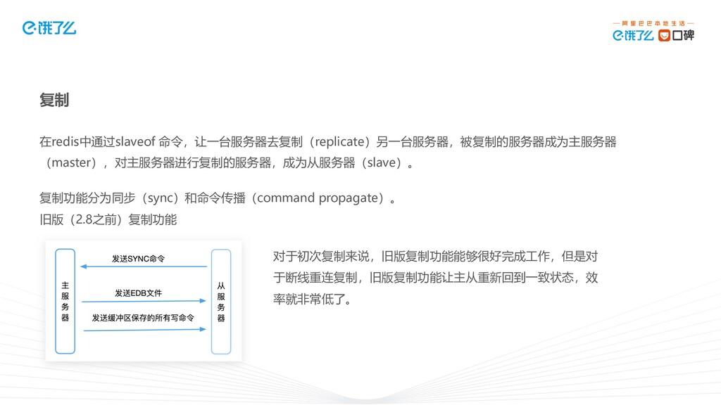 多机数据库实现 在redis中通过slaveof 命令,让一台服务器去复制(replicate...