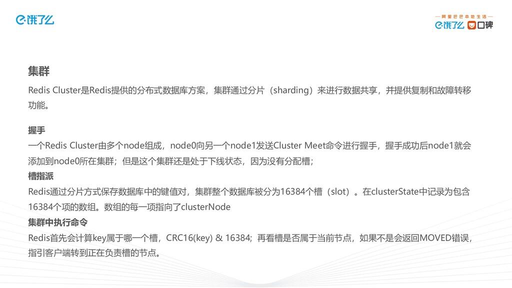 多机数据库实现 Redis Cluster是Redis提供的分布式数据库方案,集群通过分片(s...