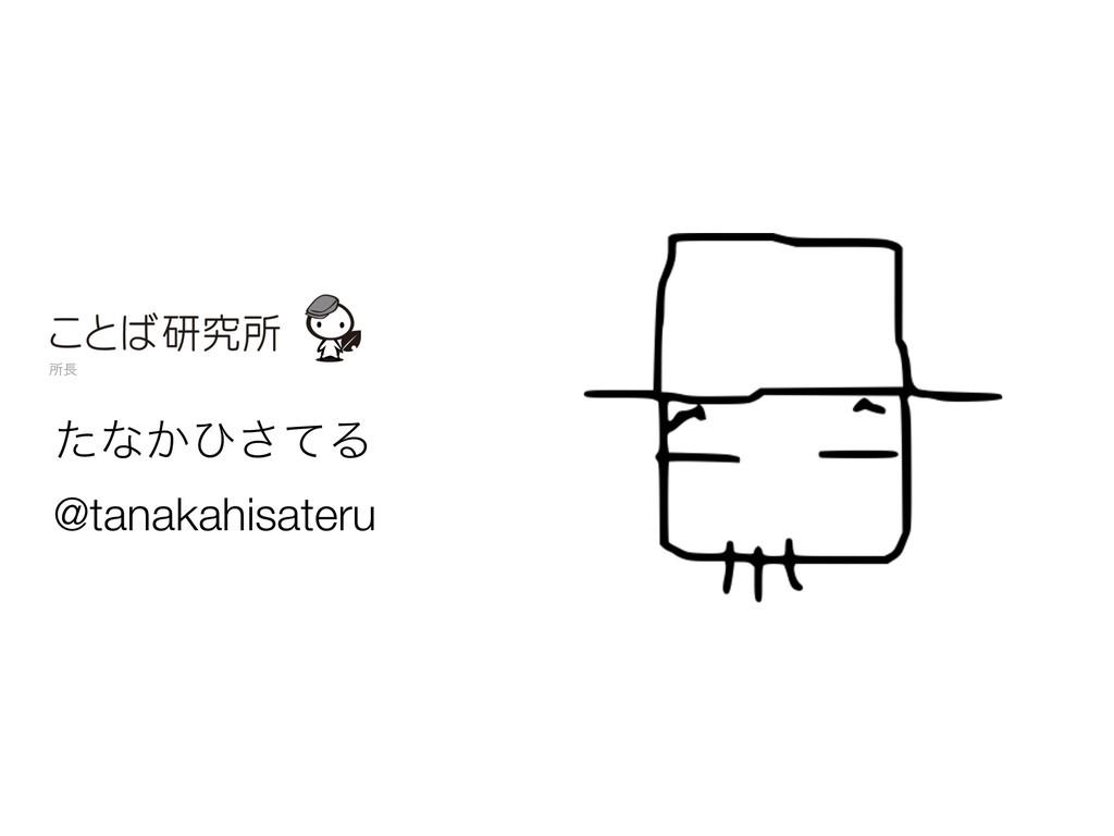 ͨͳ͔ͻͯ͞Δ @tanakahisateru ॴ
